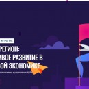УРФУ запускает первую онлайн-магистратуру по управлению территориями