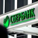 Сбербанк отменяет плату за обслуживание эквайрингового оборудования