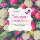 Тепличный комплекс Тоншаловский поддержал экологический конкурс в рамках партийного проекта «Единая Россия» «Чистая среда» - «Тюльпаны – символ весны»