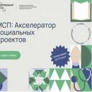 Корпорация МСП запустила акселератор социальных проектов