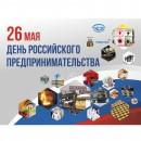 Уважаемые представители предпринимательского сообщества Череповца, Вологодской области!