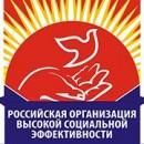 Работодателей приглашаем к участию в конкурсе «Российская организация высокой социальной эффективности - 2020»
