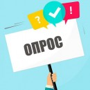 Общественная палата РФ запускает онлайн-опрос