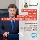 Инвестиционное послание мэра города Череповца